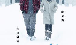 电影《在乎你》定档4.12曝新海报 俞飞鸿雪中前行