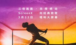 """神仙操作!ScreenX技术居然开皇后乐队""""现场""""演唱会"""