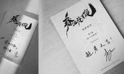 陈立农、李现官宣出演奇幻古装片 饰演学生赶考