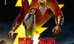 电影《雷霆沙赞!》男主即将来华 中国独家海报主演霸气集结