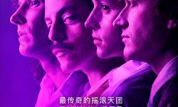 电影《波西米亚狂想曲》曝预告 从低谷到高潮看哭韩红
