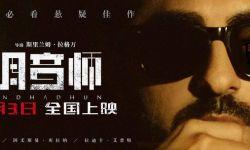 印度悬疑片《调音师》定档4月3日 调音师假扮盲人