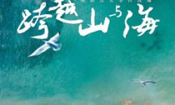 影片《跨越山与海》亮相香港国际影视展,暖心故事引期待