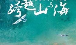 电影《跨越山与海》亮相香港影视展 暖心故事引期待