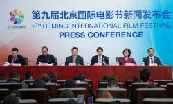第九届北京国际电影节新闻发布会召开  将于4月13日开幕