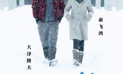 香港鬼才导演毕国智执导电影《在乎你》定档4月12日上映