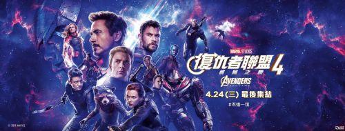 《复仇者联盟4》香港版海报
