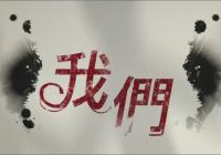 """惊悚电影《我们》曝光制作特辑,解读""""分身灵""""主题"""