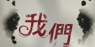 """惊悚大发红黑大战《我们》曝光制作特辑,解读""""分身灵""""主题"""