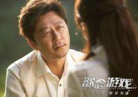 """郭涛电影《欲念游戏》曝""""无人可信""""版预告"""