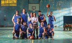 电影《篮球冠军》为生活带来不一样的思考