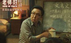 于谦新片《老师好》首周超8000万