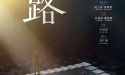 电影《心迷宫三生路》携手赵立新续写悬疑