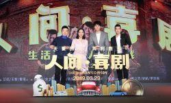 《人间•喜剧》发布会 潘斌龙憨贼变神偷不变是初心