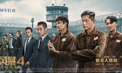 电影《反贪风暴4》启动八城路演 林峯周秀娜首发亮相