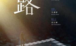 赵立新蒋勤勤考情商拼演技  《心迷宫三生路》苏州开机拍摄