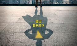 电影《雷霆沙赞!》曝杜比影院独家海报,英雄出少年