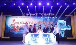 院线电影《重回地球》发布会召开,打造航天科幻新纪元