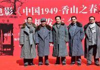 电影《中国1949·香山之春》转场拍摄,剑指超越《建国大业》