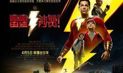 DC超级英雄电影《雷霆沙赞!》将于4月5日上映