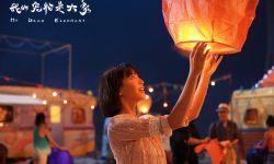 """电影《我的宠物是大象》定档4.12 尤靖茹刘青云""""笑果""""十足"""