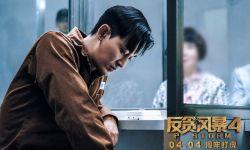 电影《反贪风暴4》粤语特别版预告 林峰出演阴狠反派