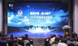 健康中国·魅力映严|2019映严全球首届新品发布会在沪隆重举行