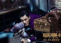 电影《反贪风暴4?#20998;?#26497;预告 郑嘉颖林峯揭秘高危打戏