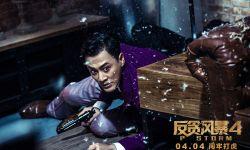 电影《反贪风暴4》终极预告 郑嘉颖林峯揭秘高危打戏