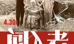 青年电影手册十年十佳华语影片揭晓