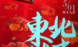 电影《东北往事之二十年》定档5月1日 回首风云旧事