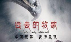 电影《远去的牧歌》定档4.12 文艺巨制现游牧转场传奇
