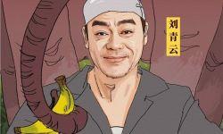 电影《我的宠物是大象》人物海报与MV齐发 刘青云谈爱情