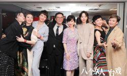 电影《八个女人》观影派对 半个香港电影圈齐聚call