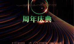 青年电影手册十周年庆典 导演演员集体打call