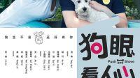 电影《狗眼看人心》曝愚人节特辑,黄磊闫妮竟登社会新闻