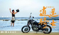 电影《毕业旅行之逍遥骑士》获北影节邀请 改档4.19