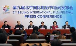 第九届北京国际电影节北京市场项目创投初审结果公布