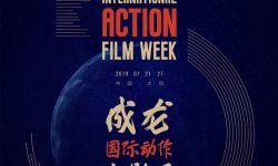 相约大同 第五届成龙国际动作电影周启动征片!