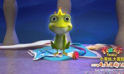 4月5日上映《青蛙王子历险记》曝海报主题曲MV