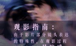 电影《风中有朵雨做的云》观影指南:看片如坐过山车
