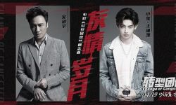 吴镇宇小鬼携手合作 献唱电影《转型团伙》概念曲