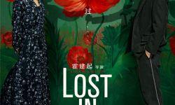 电影《如影随心》曝光新版海报 直击爱情的残酷真相