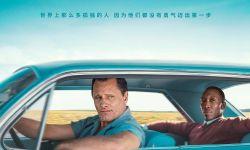 电影《绿皮书》全球票房破3亿美元,刷新记录!
