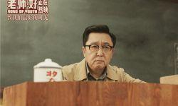 电影《老师·好》破2亿 教育界人士认同于谦演活教师