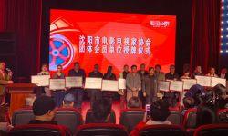 沈阳市电影电视家协会举行影视活动基地揭牌仪式