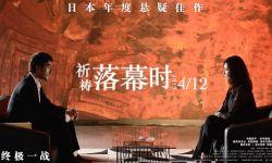 电影《祈祷落幕时》发布最新海报 神探遇上终极对手