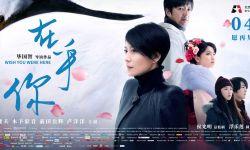 电影《在乎你》终极预告海报双发 4月12日春日上映