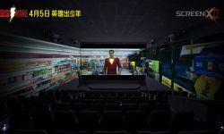 DC全新超英跨屏穿梭 ScreenX打造空前超三维炫酷视效
