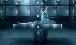 电影《秦明·生死语者》改档 真相会迟到但从不缺席